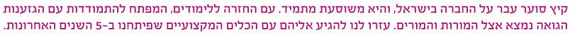 קיץ סוער עבר על החברה בישראל, והיא משוסעת מתמיד. עם החזרה ללימודים, המפתח להתמודדות עם הגזענות הגואה נמצא אצל המורות והמורים. עזרו לנו להגיע אליהם עם הכלים המקצועיים שפיתחנו ב-5 השנים האחרונות.