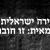 לקראת עדות בוועדת טירקל: מנגנוני החקירות בישראל לא מספקים