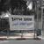 הגבלה של עיריית ירושלים על משמרת מחאה