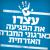פנייה לחברי הכנסת: עצרו את הפגיעה בארגוני החברה האזרחית