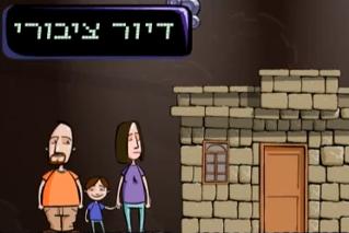 מתוך סרטון של האנימטור יוני גודמן