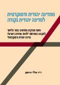 ezrahut