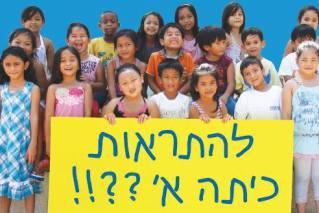 """מתוך קמפיין של """"ילדים ישראלים"""""""