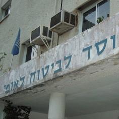 בניין המוסד לביטוח לאומי. CC-BY-NC-SA: Lior Bakalu