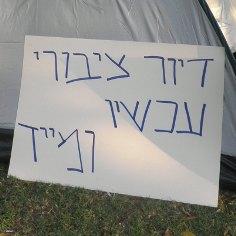 """""""דיור ציבורי עכשיו ומייד"""" - שלט במאחת האוהלים בקית 2011. צילום: טל דהן"""