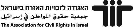 זכויות האדם בישראל – תמונת מצב 2015
