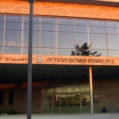 חזית בית משפט השלום בהרצליה. CC BY: Ron Almog