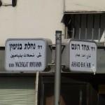 שלטי רחוב: נחלת בנימין ואחד העם, בעברית, ערבית ואנגלית. CC BY-SA: Chenspec