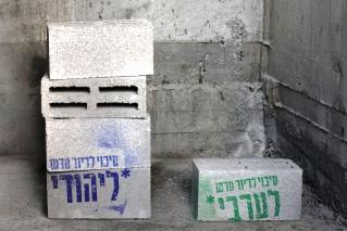 אילוסטרציה המדגימה כי הסיכוי של אזרח ערבי לדיור חדש נמוך בהרבה מזה של אזרח יהודי. עיצוב: סטודיו עינהר