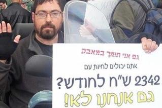"""מפגין עם שלט: גם אני תומך במאבק. אתם יכולים לחיות עם 2,342 ש""""ח לחודש? גם אנחנו לא!"""