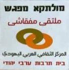 [כיתוב בעברית ובערבית] מולקתא-מפגש: בית תרבות ערבי יהודי