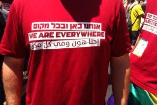 כיתוב על חולצה: אנחנו כאן ובכל מקום
