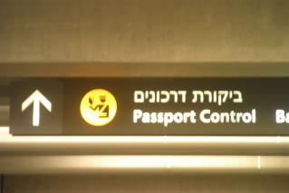"""שלט בשדה התעופה - """"ביקורת דרכונים"""""""